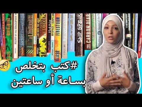 #دودة_الكتب: 3 كتب بتخلص بساعة أو ساعتين #ح4