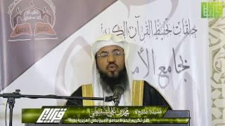 getlinkyoutube.com-كلمة رائعة   الشيخ محمد بن علي الشنقيطي    1438/5/22هـ
