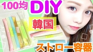 getlinkyoutube.com-【100均DIY】韓国で話題◆流行りの化粧品携帯ストロー容器の作り方!旅行に便利グッズ!収納アイデア!池田真子 한국