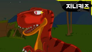 getlinkyoutube.com-공룡탐험 번외# 티라노사우루스의 공룡가족 | 공룡 인성동화 ★지니키즈