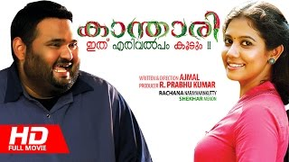 getlinkyoutube.com-Malayalam Full Movie 2015 New Releases  | Kanthari  | Rachana Narayanankutty, Sekhar Menon
