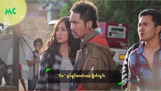 "getlinkyoutube.com-""ဗီဇ"" ႐ုပ္႐ွင္ဇာတ္ကား ႐ိုက္ကြင္း - B Za Myanmar Movie Making"
