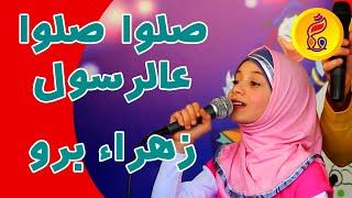 صلو صلو عالرسول | حلا وزهراء برو ومحمد فاضل