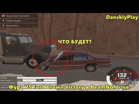 Фура VS Ford Crown Victory (BeamNG.drive)