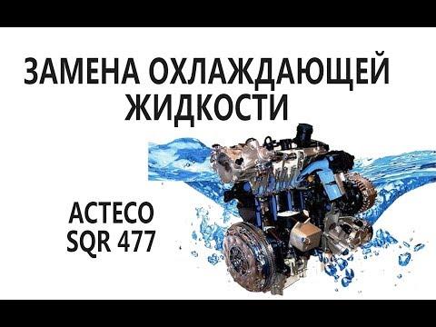 Замена антифриза и промывка системы охлаждения Acteco 1.5 SQR477, Ланос, Форза, Чери, Вида,