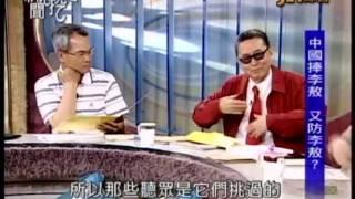 getlinkyoutube.com-新聞挖挖哇:李敖開講(1/6) 20110512