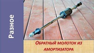 Обратный молоток из старых автомобильных амортизаторов своими руками. Как сделать обратный молоток.