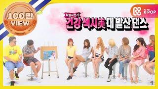getlinkyoutube.com-주간아이돌 - (WeelyIdol EP.213) Girl's Generation Sexy dance battle