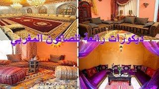 getlinkyoutube.com-ديكورات رائعة للصالون المغربي -  HD