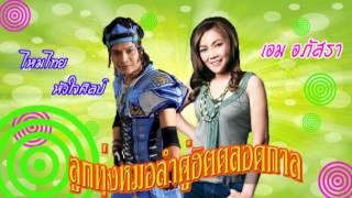 getlinkyoutube.com-รวมเพลงคู่ฮิตตลอดกาล ไหมไทย   เอม อภัสรา HD