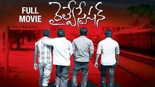 getlinkyoutube.com-Railway Station Telugu Movie | Shiva | Sandeep | Sandhya | Online Full Movies
