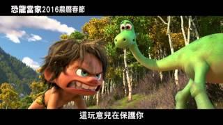 getlinkyoutube.com-【恐龍當家】官方預告冒險篇 2016農曆春節「龍」重登場