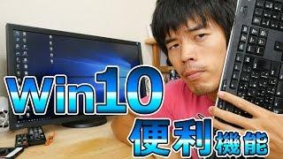 getlinkyoutube.com-Windows10を三週間使ってみて便利だった機能!