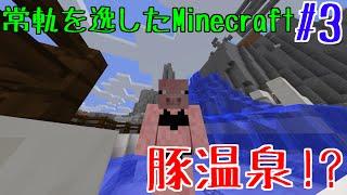 getlinkyoutube.com-[マイクラ] ~豚温泉を作ろう!?~ 常軌を逸したMinecraft #3 [3人実況]