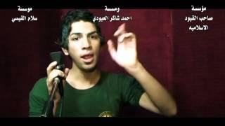 getlinkyoutube.com-جديد ابو عسل المياحي2013 - السيد عراقي - بمشاركة علي الخليفاوي
