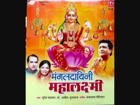 Suresh Wadekar & Poonam raj - mahalaxmi mantra