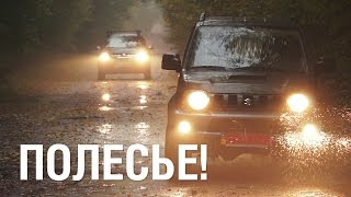 getlinkyoutube.com-Suzuki Jimny и Renault Duster – Тест-драйв – Veddroshow в Полесье