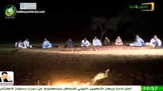 سهرة قناة الموريتانية بمناسبة  عيد الاضحى المبارك 1435هـــ