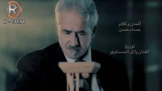getlinkyoutube.com-كليب محمود الشاعري وحشتني عنيك HD 2014 الرماس ميوزك