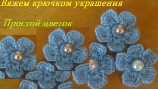 getlinkyoutube.com-Вяжем крючком украшения  - простой цветочек