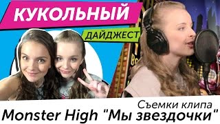 "Кукольный Дайджест #8: Съемки клипа Monster High ""Мы звездочки"",  новинки Monster High, EAH, Barbie"