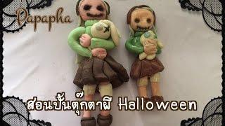 getlinkyoutube.com-สอนปั้นตุ๊กตาผี Halloween By Papapha DIY