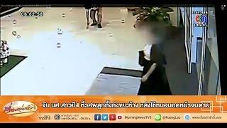 getlinkyoutube.com-เรื่องเล่าเช้านี้ จับ นศ.สาวปี4 หิ้วศพลูกทิ้งถังขยะห้าง หลังใช้หมอนกดหน้าจนตาย (08 ต.ค.57)