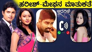 getlinkyoutube.com-Aragini Serial Harish and Meghana - Phone Conversation Leaked | ಹರೀಶ್ ಮೇಘನ ಮಾತುಕತೆ