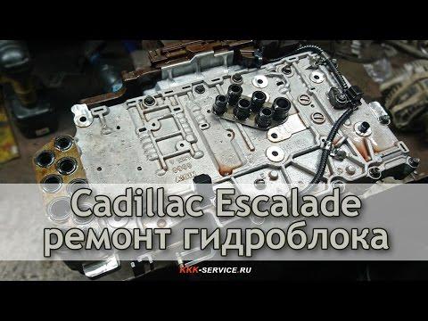 Ремонт гидроблока Cadillac Escalade