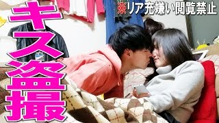 getlinkyoutube.com-【イチャイチャ】5年付き合ってるカップルのキスはどんな感じなのか? リア充注意