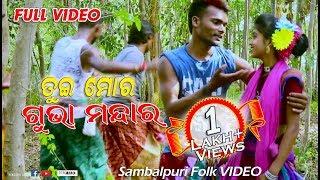 Mor Gubha Mandara FULL VIDEO New Sambalpuri Folk HD Video l RKMedia width=