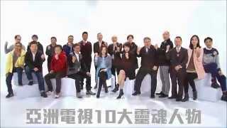 getlinkyoutube.com-[再見亞視] 亞洲電視十大靈魂人物 Top 10 ATV Classic Icons