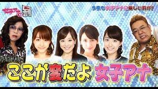 getlinkyoutube.com-「ここが変だよ 女子アナ!」6/19 OAダイジェスト【女子アナの罰】
