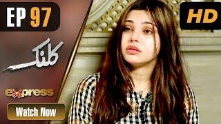 Pakistani Drama | Kalank - Episode 97 | Express Entertainment Dramas | Rubina Arif, Shahzad Malik