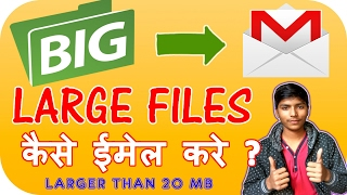 How to send large files from Gmail (More than 20MB) hindi