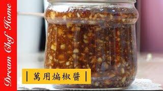 getlinkyoutube.com-超萬用煸椒醬 四川麻辣醬 川味麻辣醬 火鍋 蒜泥白肉沾醬 取代五味醬