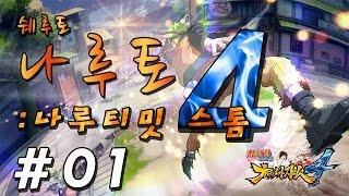 getlinkyoutube.com-나루토 질풍전 나루티밋스톰4(NARUTO SHIPPUDEN: Ultimate Ninja STORM 4) 1화