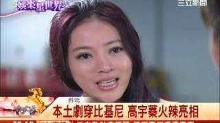 本土劇穿比基尼 高宇蓁火辣回歸!|三立新聞台