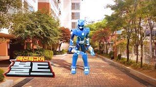 getlinkyoutube.com-미니특공대 볼트 최강전사 특공트랜스 실사합성 장난감 개봉기  Mini Force toys Unboxing