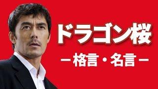 getlinkyoutube.com-【東大へGO!!】 ドラゴン桜の人生を変える名台詞・名言集