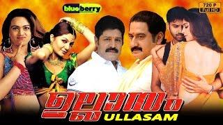 Ullasam malayalam dubbed movie | malayalam dubbed movie | Sumanth | Anushka