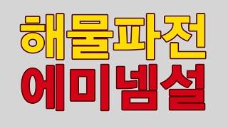 [해물파전] 에미넴설, 라임의 신 비트쪼개기 (랩 배틀)