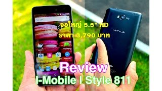 getlinkyoutube.com-[Review] I-Mobile I Style 811 By Bump UP iT