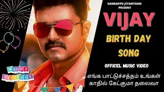 getlinkyoutube.com-Vijay Birthday Song (Singing -K.Jeyanthan)