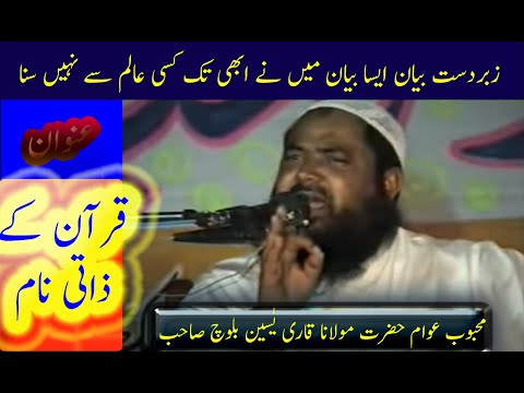 MOLANA QARI YASEEN BLOACH IN SARGODAH (quran k zati name)