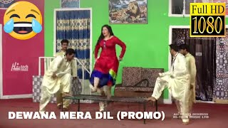 DEWANA MERA DIL (PROMO) - 2018 NEW PAKISTANI COMEDY STAGE DRAMA (PUNJABI) - HI-TECH MUSIC
