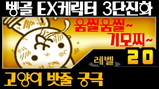 getlinkyoutube.com-[모바일게임] 냥코대전쟁 드디어 3단진화!!! 고양이 밧줄 궁극!!!