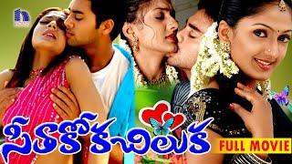 getlinkyoutube.com-Seethakoka Chiluka Telugu Full Movie || Navdeep, Sheela, Suhasini