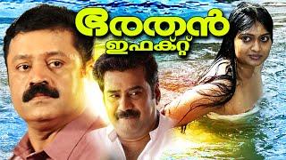 getlinkyoutube.com-Malayalam Full Movie | Bharathan Effect | Suresh Gopi,Biju Menon,Geethu Mohandas Thriller Movies
