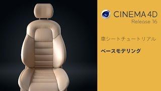 getlinkyoutube.com-Cinema 4D: SDSモデリング: 01 ベースモデリング